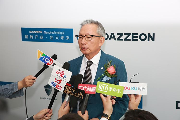DAZZEON「翻转产业 定义未来」 新闻发布会