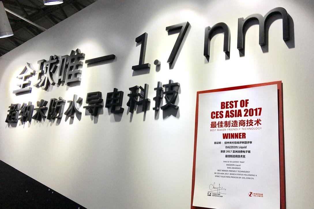 2017 CES ASIA丨DAZZEON荣获CES官方媒体评选最佳制造商技术奖