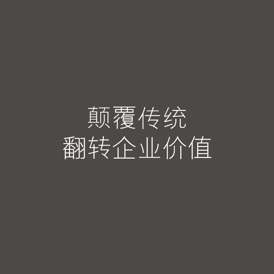 顛覆傳統翻轉企業價值(簡)-1