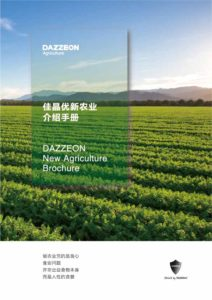 2017佳晶優新農業手冊封面-02