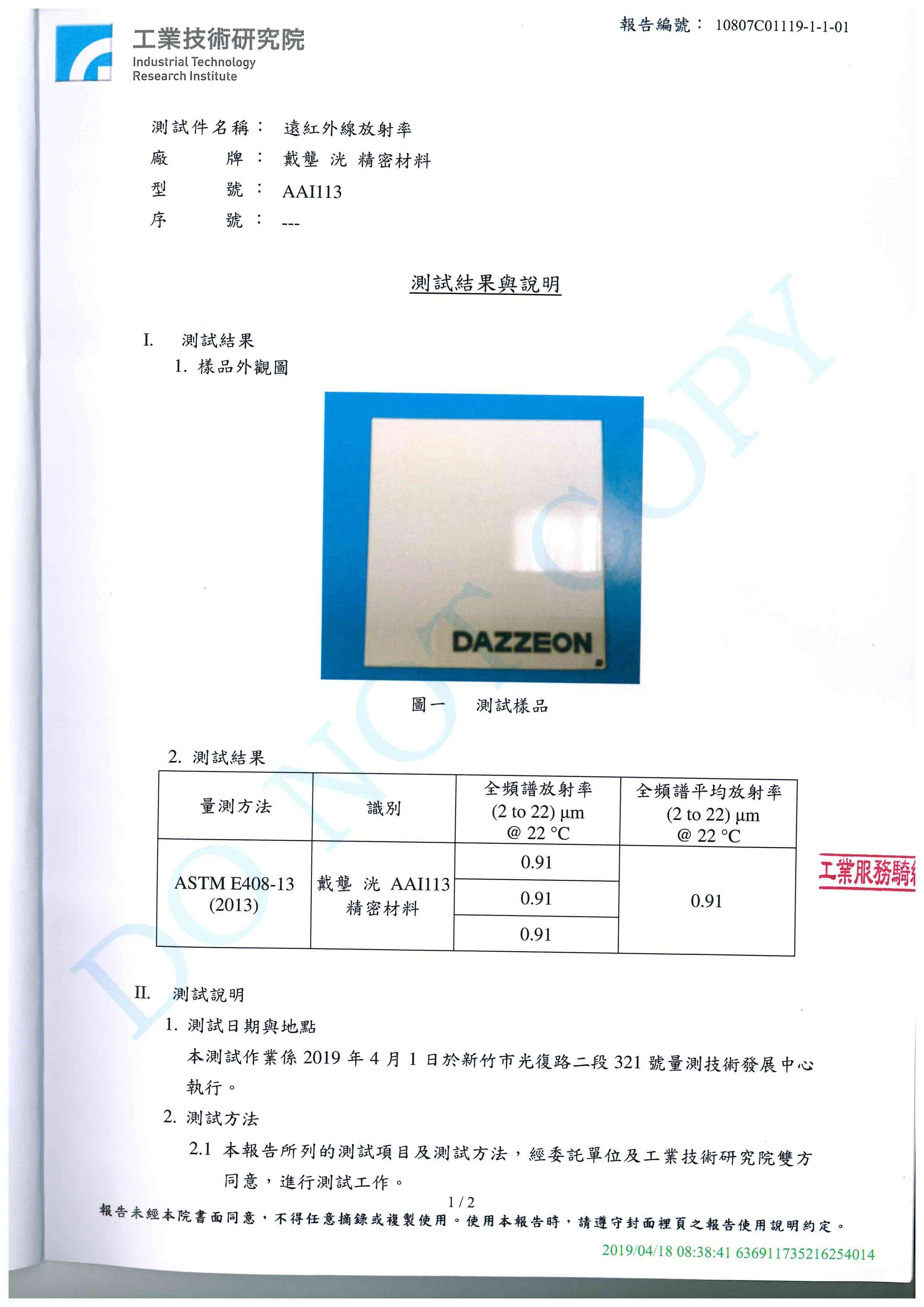 遠紅外線檢測報告(白色塗料)_頁面_3