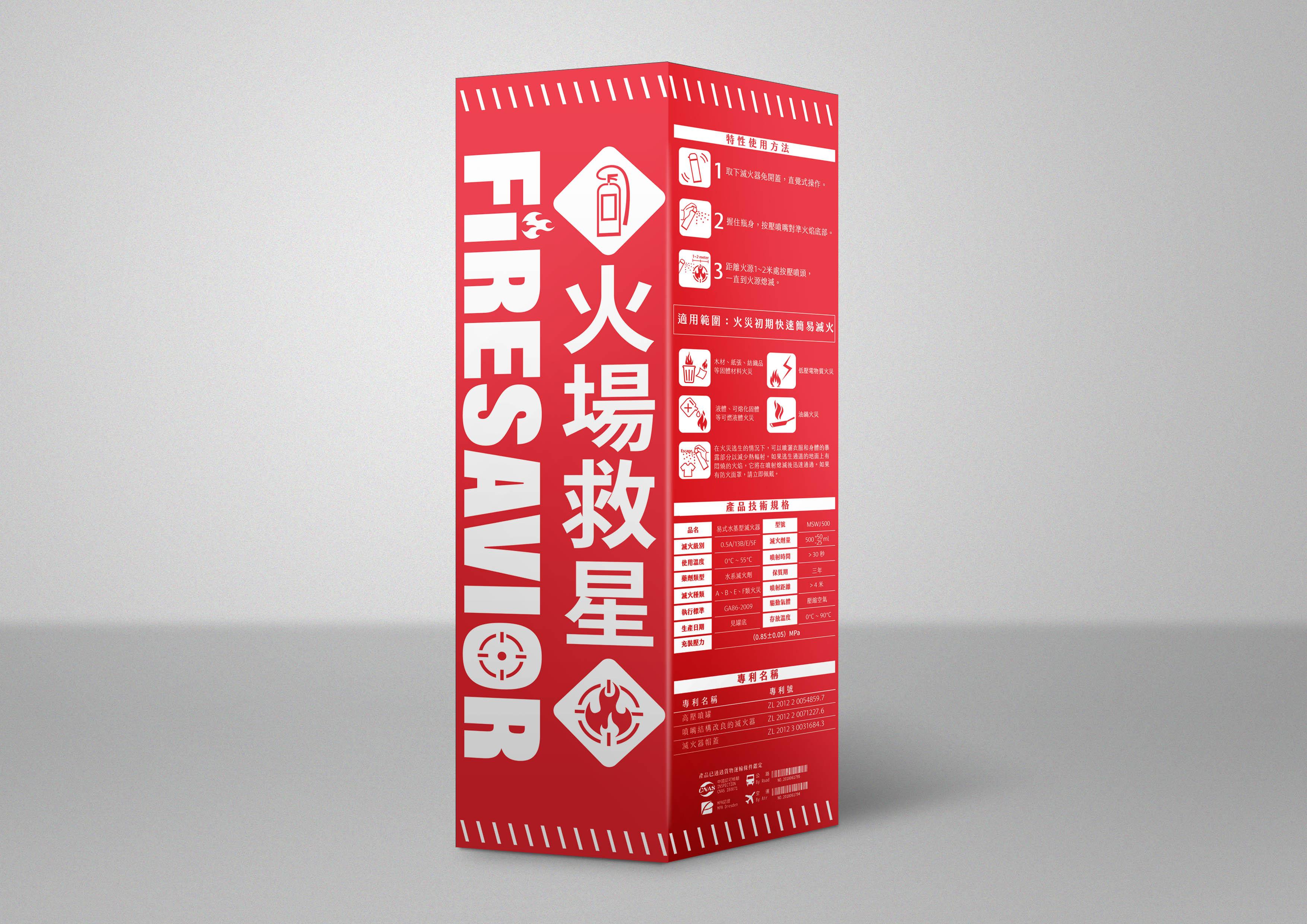firesaver demo